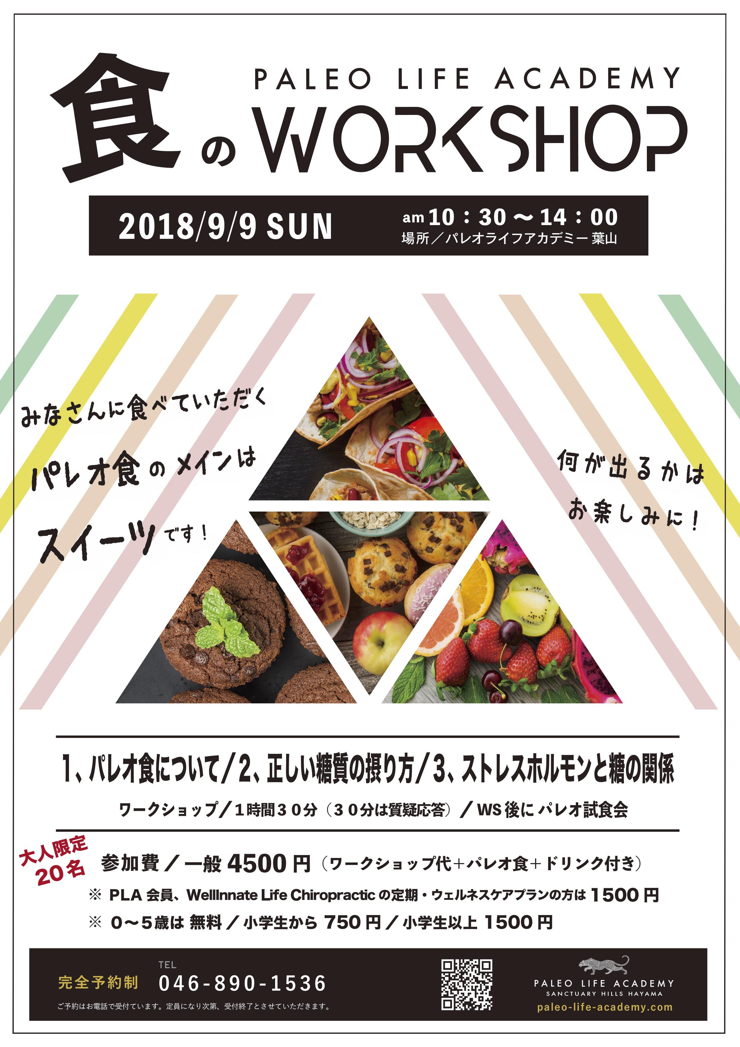 パレオ食 2018 A4.jpg