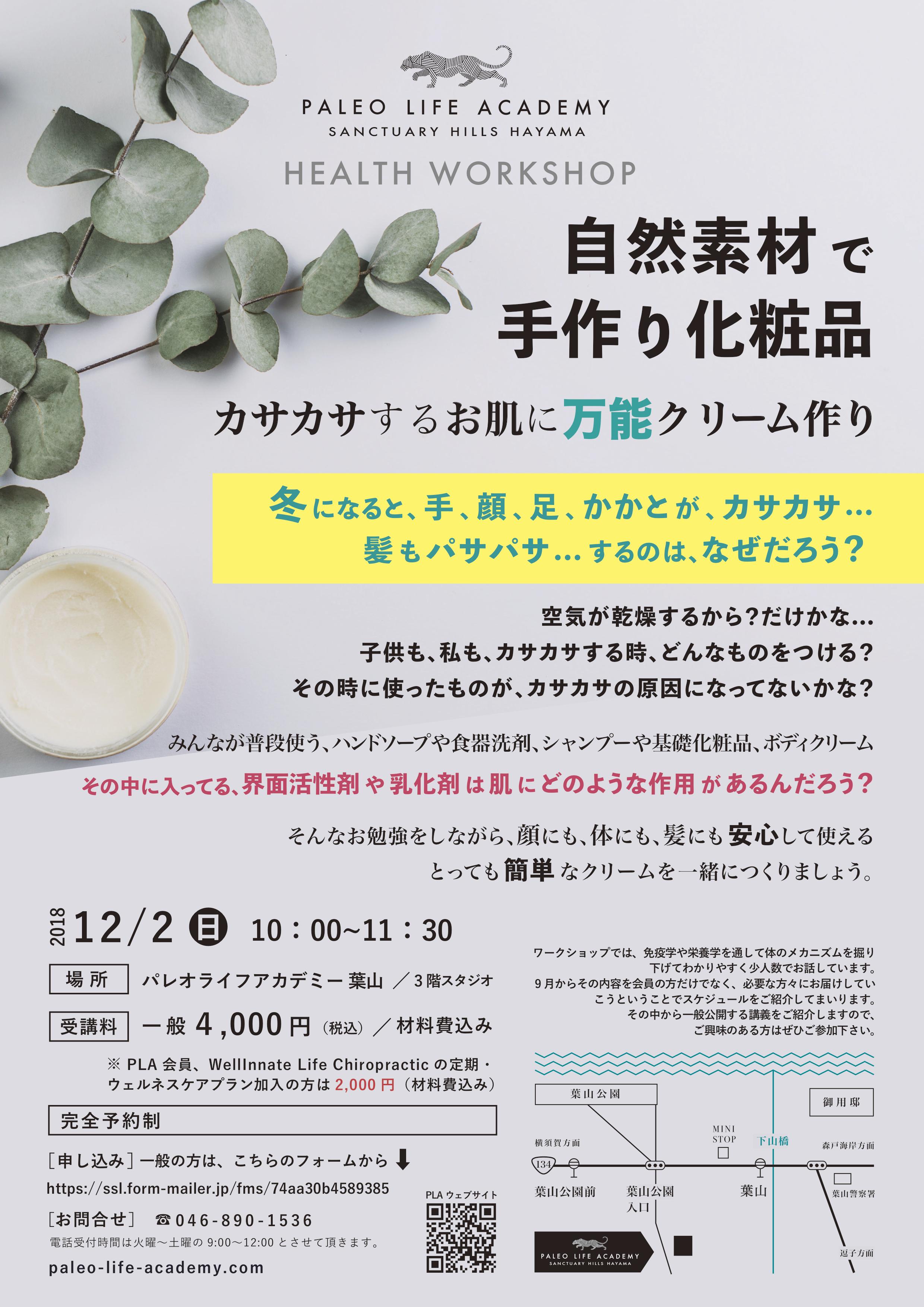 2018.手作り化粧品.jpg