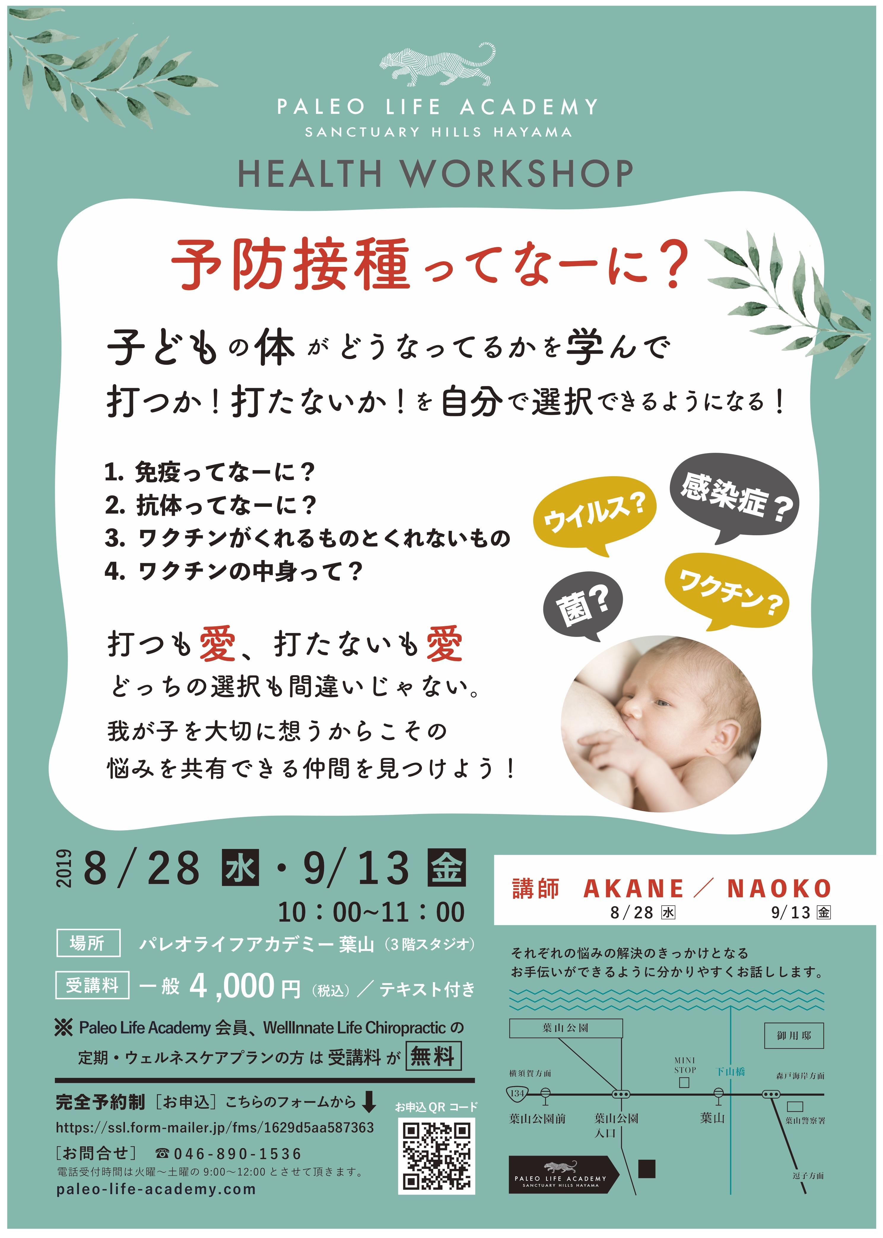 2019.8-9月.ワクチン.jpg